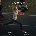 Nike+ Run Club マイコーチの一週間目が終了したから報告する!