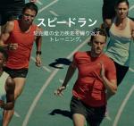 Nike+ Run Clubのマイコーチを実践。明日は恐怖のベンチマークランだw