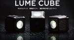 LUME CUBEというLEDライトはGoProやドローンでの夜間撮影を可能にしてくれる激アツアイテムだ!!