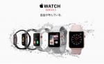 Apple Watch Series 3が正式に発表された!!