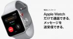 Apple WatchSeries 3に搭載されているバッテリーの性能が明らかとなった!