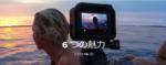 GoPro HERO6 Black発表!気になるスペックを調べてみた!