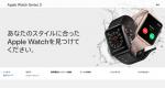 Apple Watch Series 3が売れ過ぎワロタwww