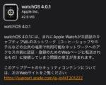 AppleがwatchOS 4.0.1を正式にリリース!未認証のWi-Fiに接続する問題が解決された!
