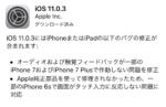 AppleがiOS 11.0.3をリリースしたぞ~!