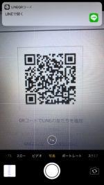 iOS 11からiPhoneのカメラでQRコードを読み取れるようになった!