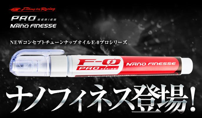 F-0プロ ナノフィネス‐2