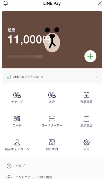LINE Payカードを利用開始手続き