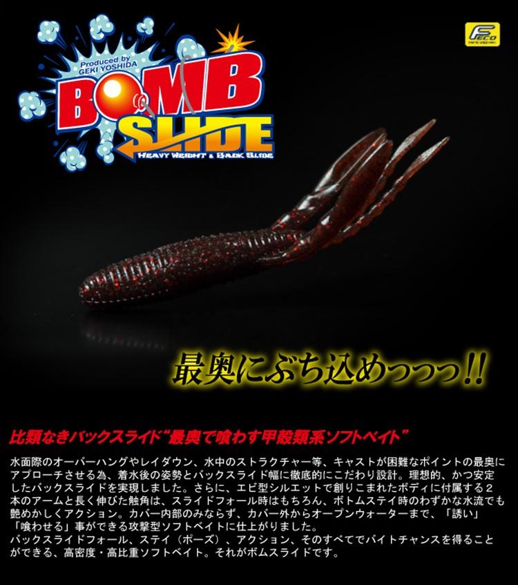 BOMB SLIDE(ボムスライド)