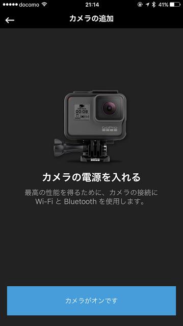GoProとの紐づけ-2