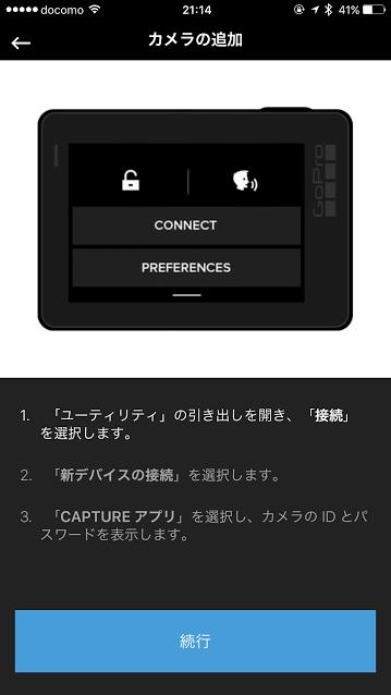 GoProとの紐づけ-3