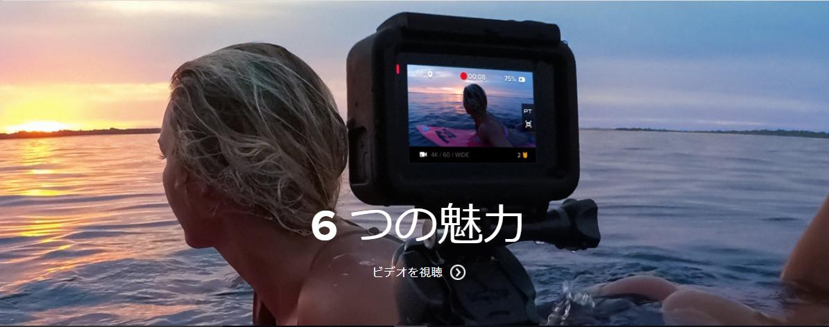 GoPro HERO6 Blackの主なスペック