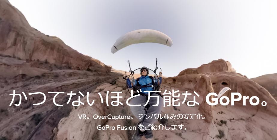 GoPro Fusionの主なスペック