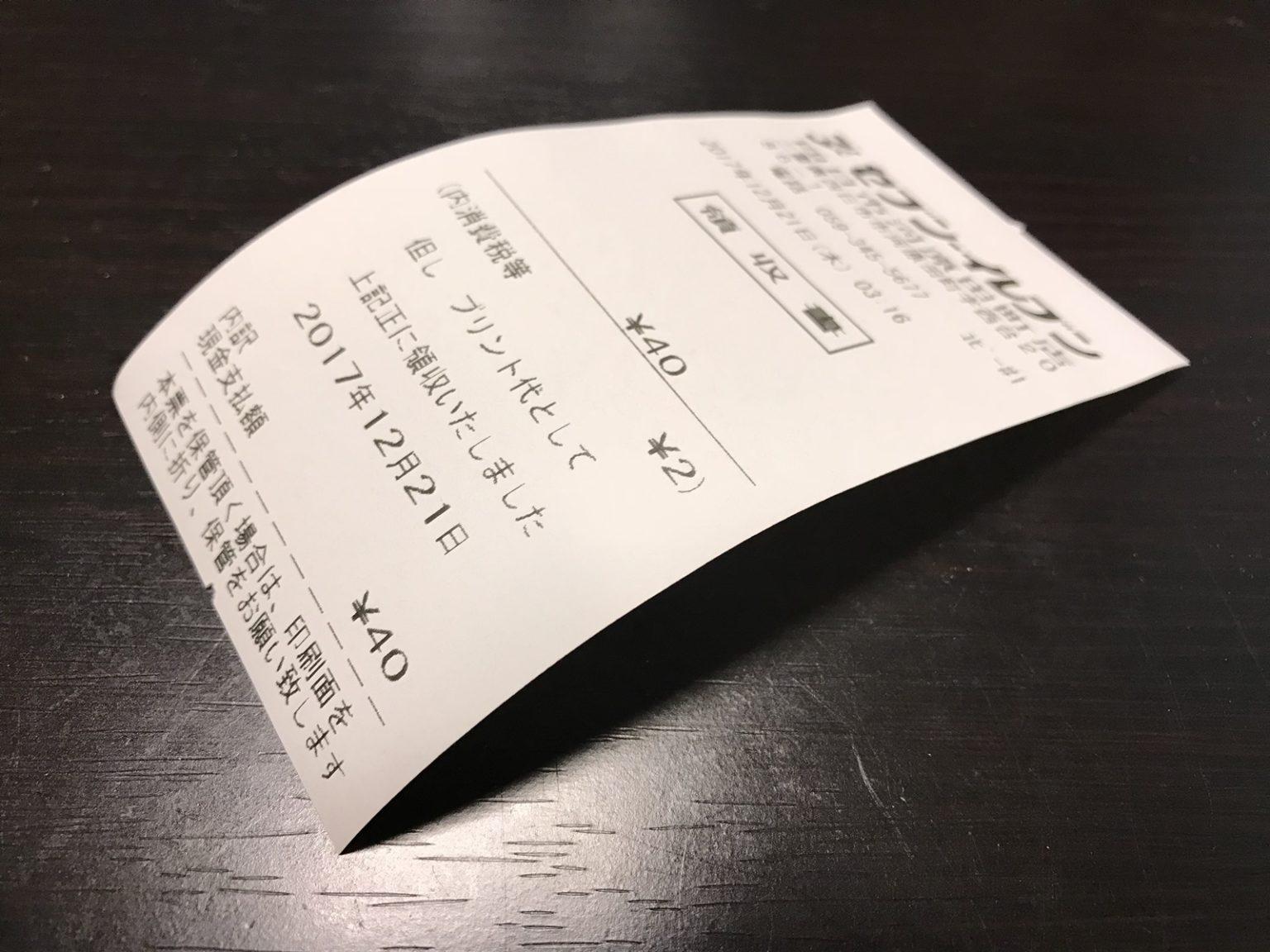 A4白黒で1枚20円