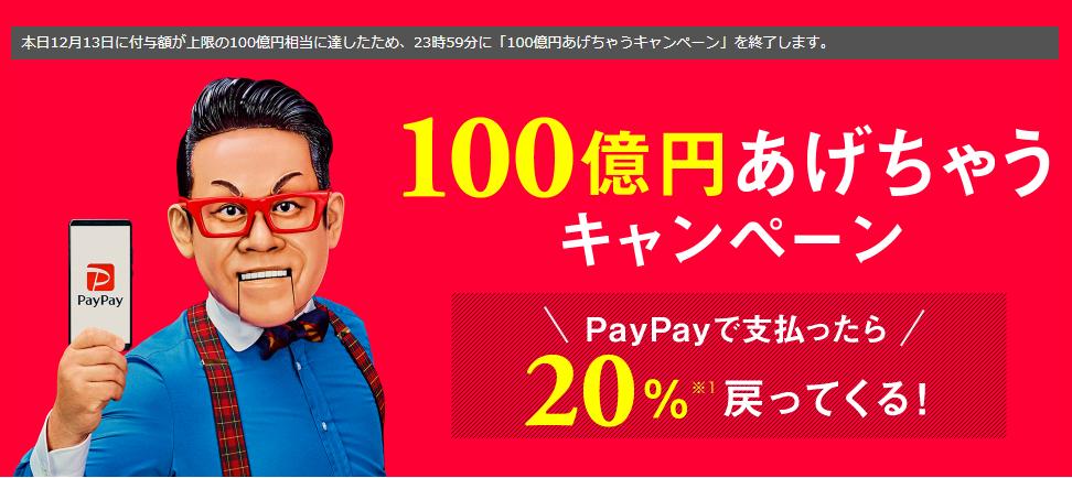 PayPay100億円あげちゃうキャンペーンが終了