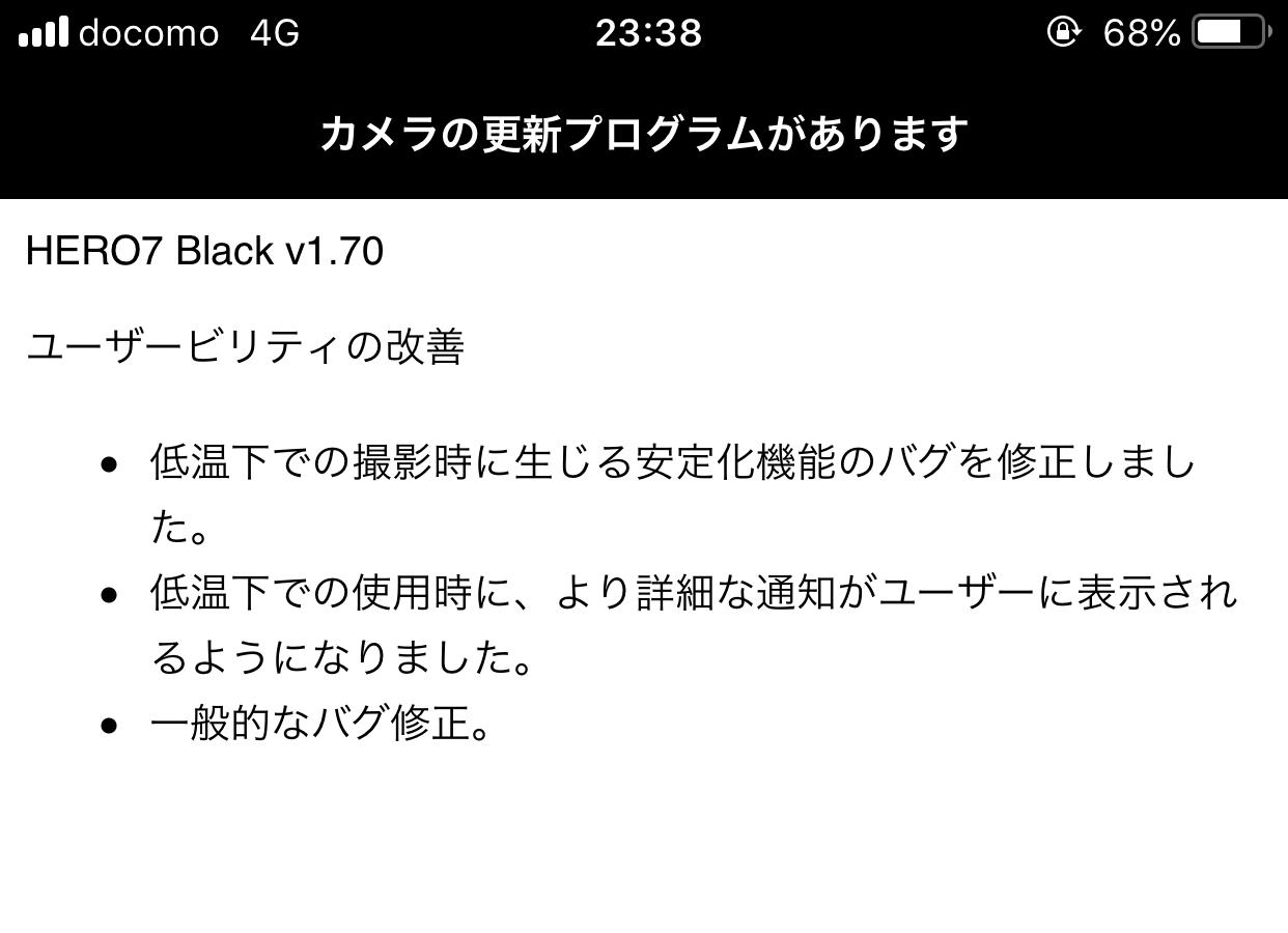 GoPro HERO7 Blackのファームウェアv1.70
