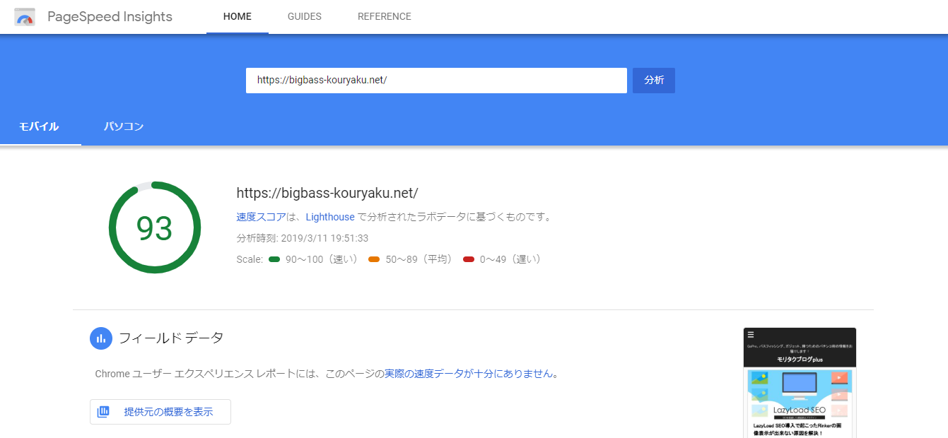 PageSpeed Insightsの結果 モバイル