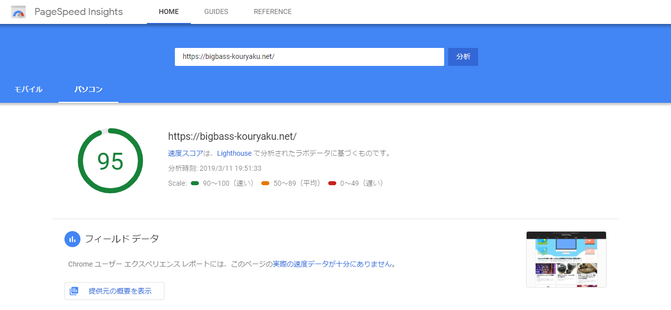 PageSpeed Insightsの結果 パソコン