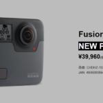 GoPro Fusionの価格がプライスダウン