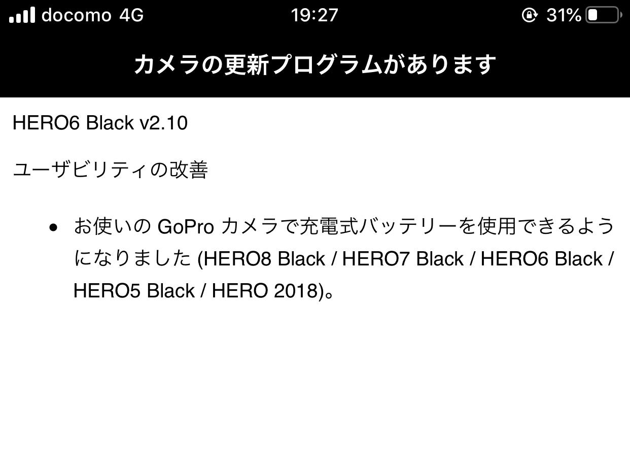 GoPro HERO6 Blackのファームウェアv2.10