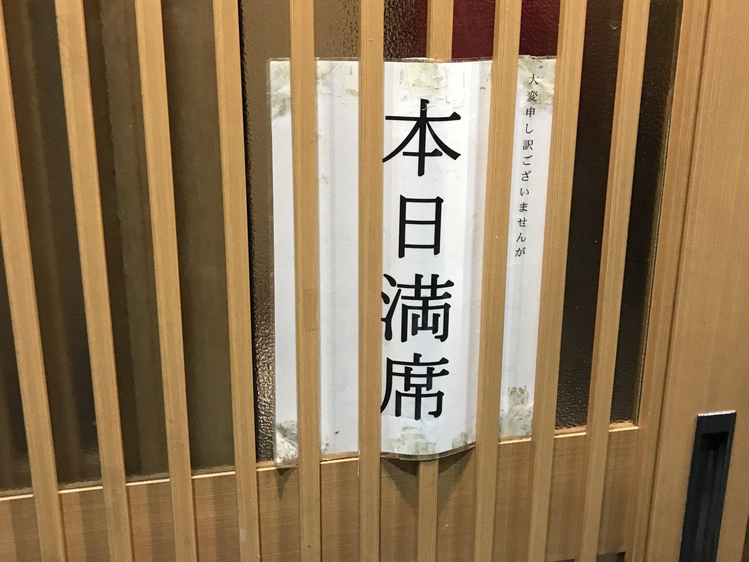熊野の「しんたく」