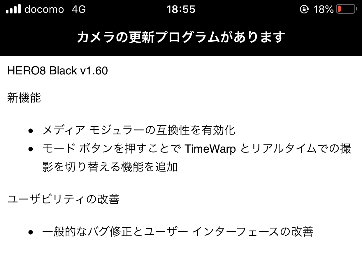 GoPro HERO8 Blackのファームウェアv1.60がリリース