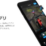【最新GoProアプリ】レベリング機能が優秀すぎてビビった!