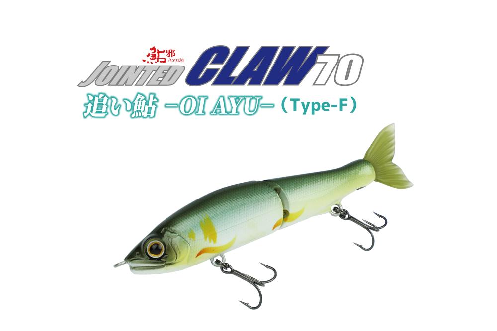 日本の超小魚シリーズ・鮎の一生第4弾カラー「ジョイクロ70 追い鮎」