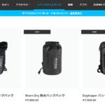 GoPro公式サイトでライフスタイルグッズが発売された!