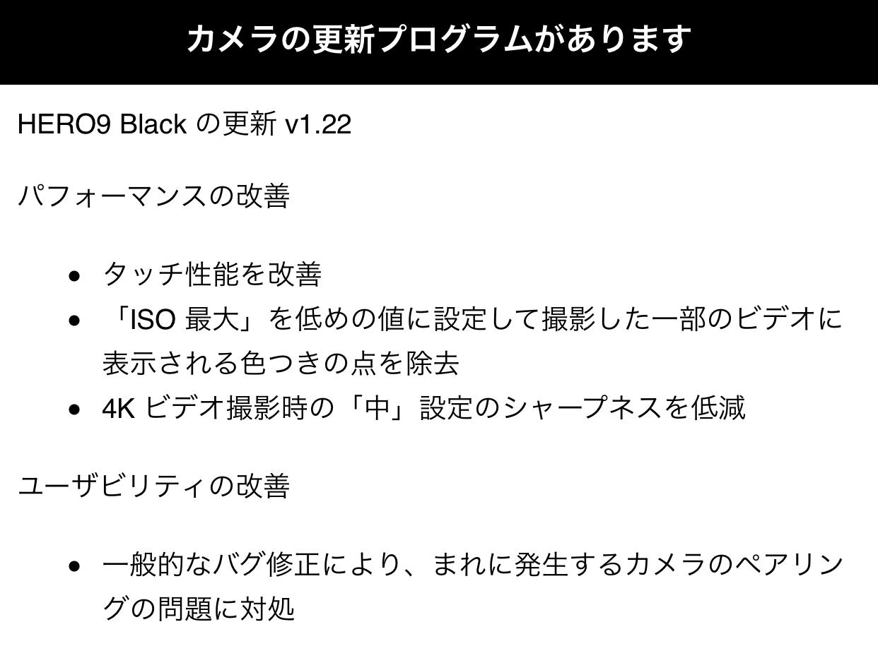 HERO9 Black v 1.22