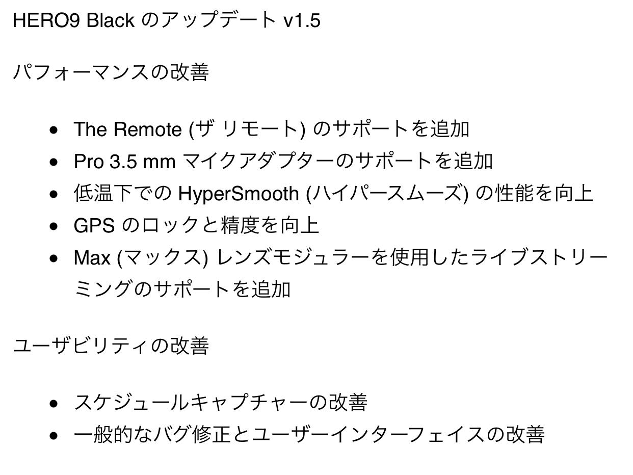 ファームウェアHERO9 Black v1.5がリリース-2